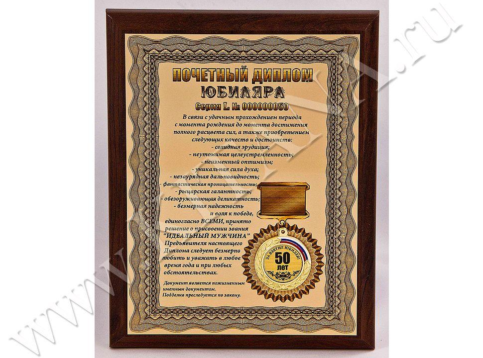 Плакетка Почетный диплом юбиляра лет